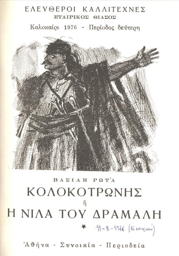 """Εξώφυλλο (πιθανόν του Γιώργη Βαρλάμου) σε θεατρικό πρόγραμμα για το έργο του Βασίλη Ρώτα """"Κολοκοτρώνης ή Η νίλα του Δράμαλη"""". Ελεύθεροι Καλλιτέχνες, 1976, σκηνοθεσία Φοίβος Ταξιάρχης. Συλλογή θεατρικών προγραμμάτων Αλκιβιάδη Μαργαρίτη."""